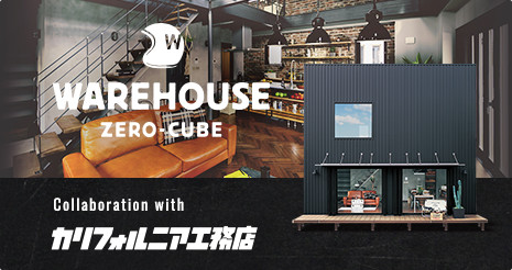 ZERO-CUBE WAREHOUSE - Collaboration with カリフォルニア工務店